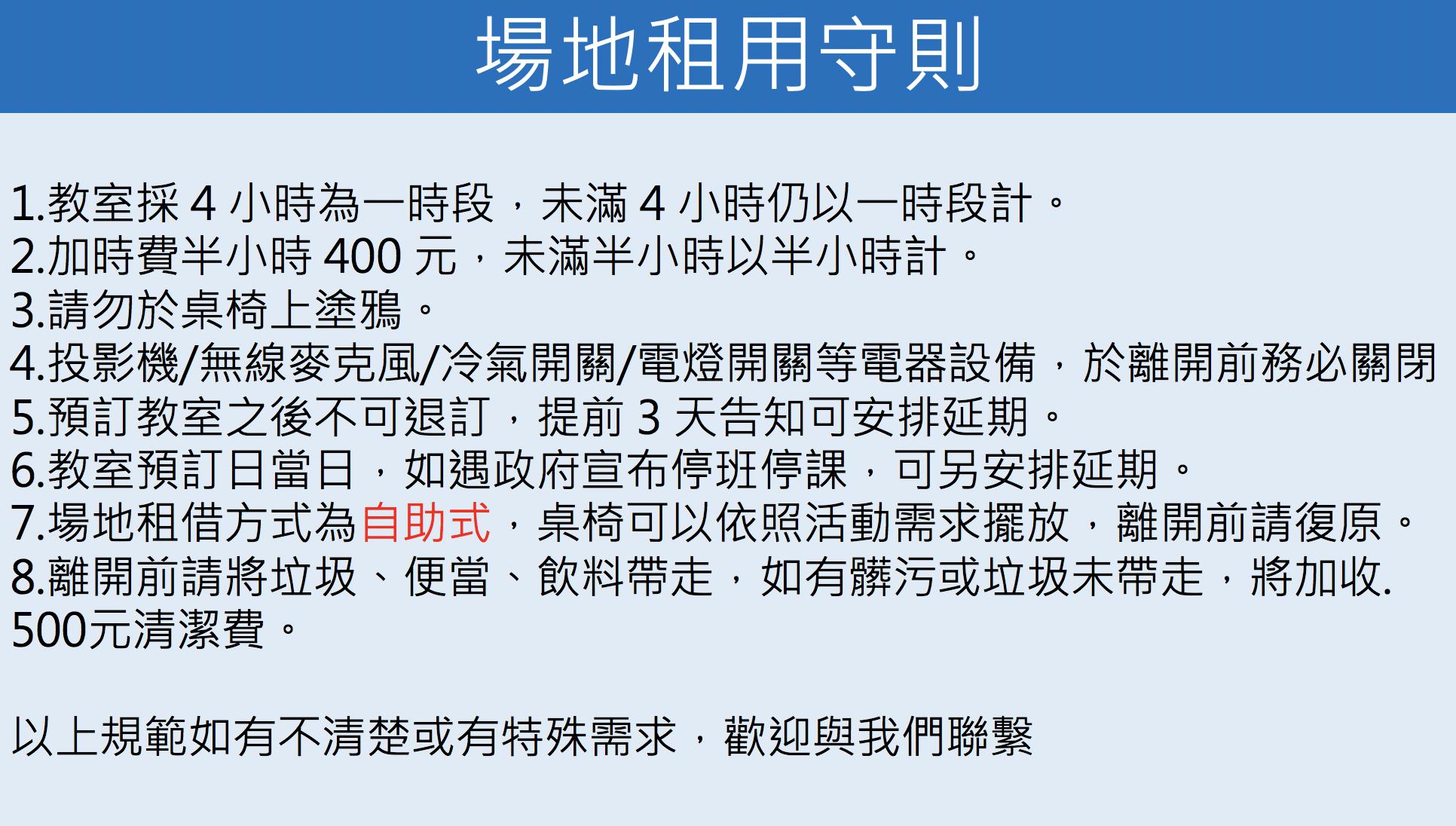 台中火車站85大樓教室租借/場地租用規則