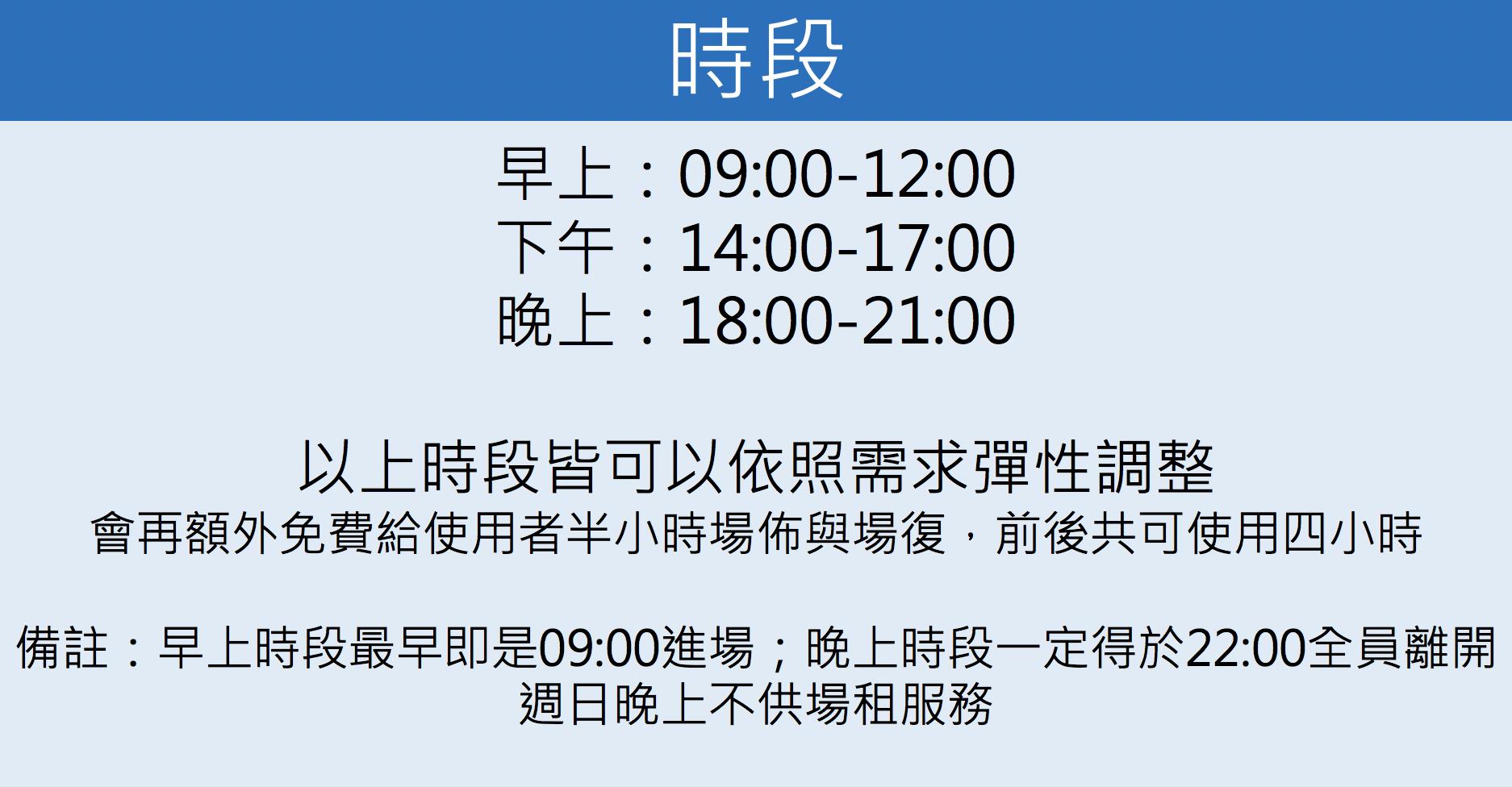 台中火車站85大樓教室租借/使用時段