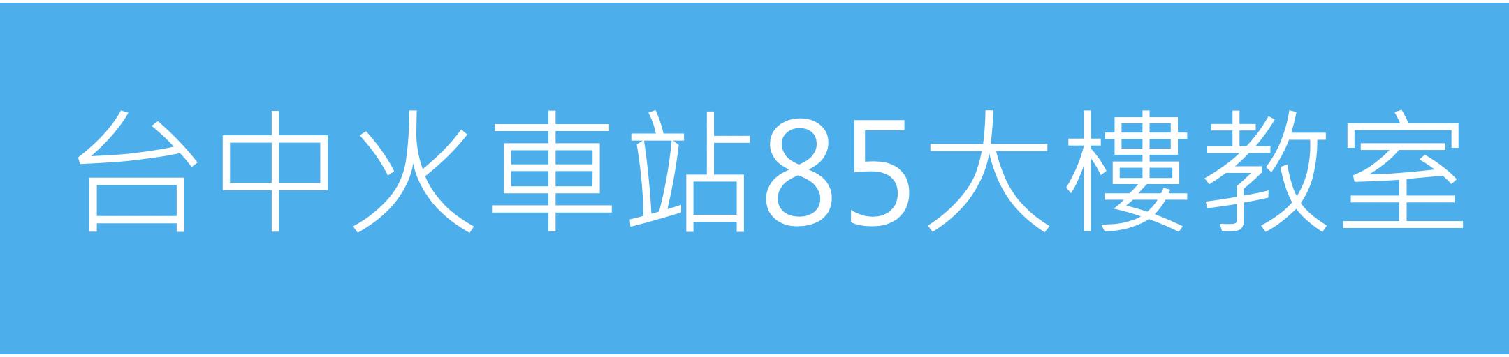 台中火車站85大樓教室租借