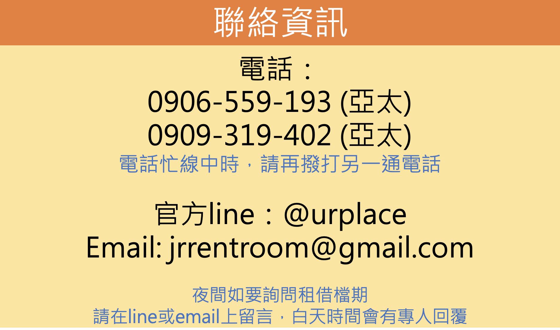 台中火車站85大樓教室租借/場地連絡訊息