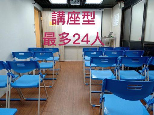 台北火車站空間租借、台北火車站教室租借、台北火車站場地租借、台北世界大樓空間租借、台北世界大樓教室租借、台北世界大樓場地租借、台北哪裡有空間、台北哪裡有便宜空間、台北哪裡有便宜教室、台北哪裡有便宜場地、台北哪裡有教室、台北哪裡有場地、場地租借、空間租借、教室租借、台北場地租借、台北教室租借、台北空間租借