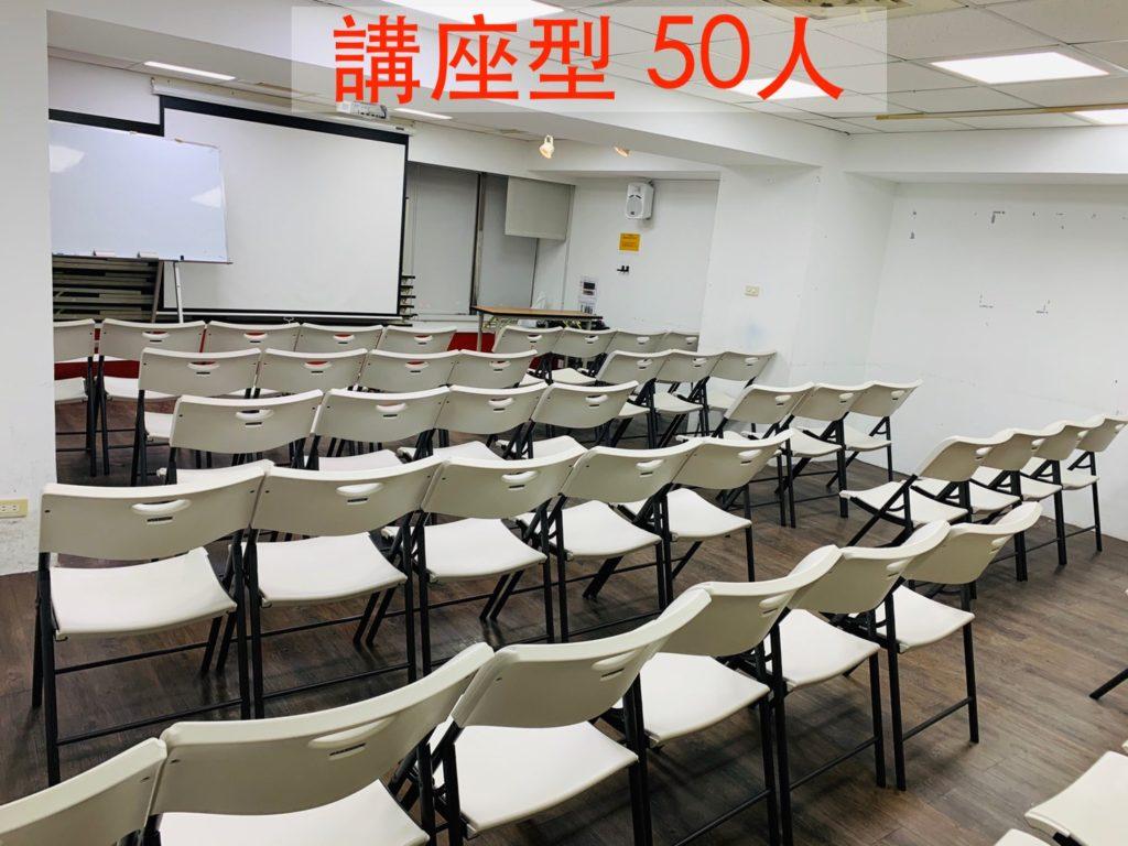 台北場地租借-金融A教室-講座型-