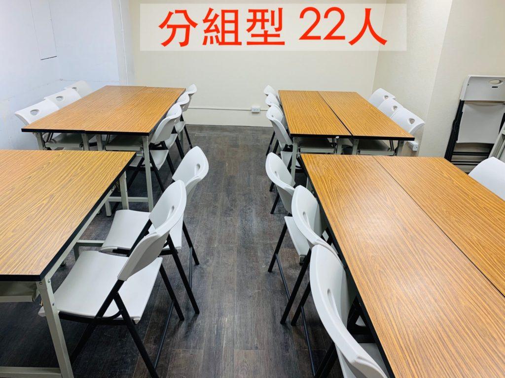 台北場地租借-金融B教室-分組型-台北火車站空間租借、台北火車站教室租借、台北火車站場地租借、台北金融大樓空間租借、台北金融大樓教室租借、台北金融大樓場地租借、台北哪裡有空間、台北哪裡有便宜空間、台北哪裡有便宜教室、台北哪裡有便宜場地、台北哪裡有教室、台北哪裡有場地、場地租借、空間租借、教室租借、台北場地租借、台北教室租借、台北空間租借