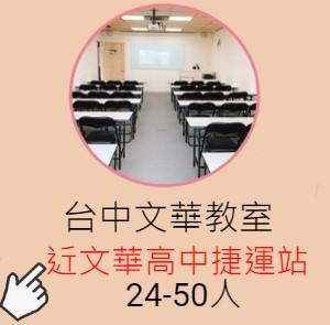 台中場地租借-台中文華教室租借-300x300 (1)
