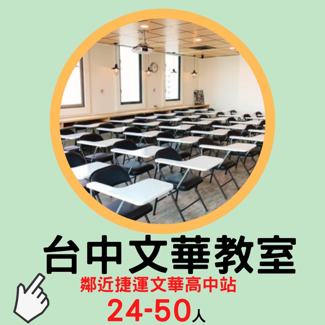 台中文華教室