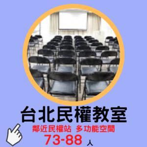 台北民權教室