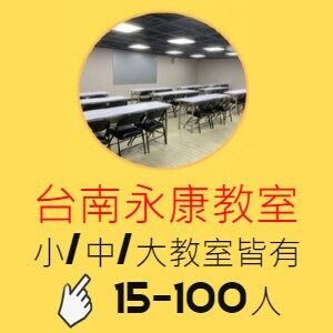 台南場地租借-台南永康教室租借-300x300