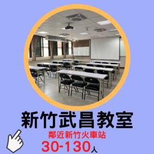 新竹武昌教室LOGO