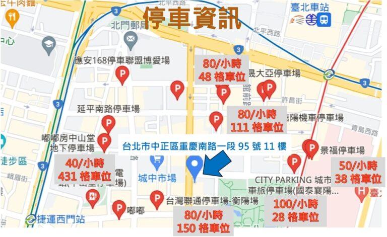 台北世界停車-空間租用