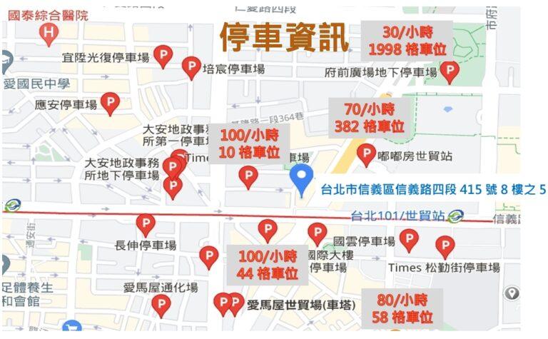 台北世貿停車介紹-教室出租