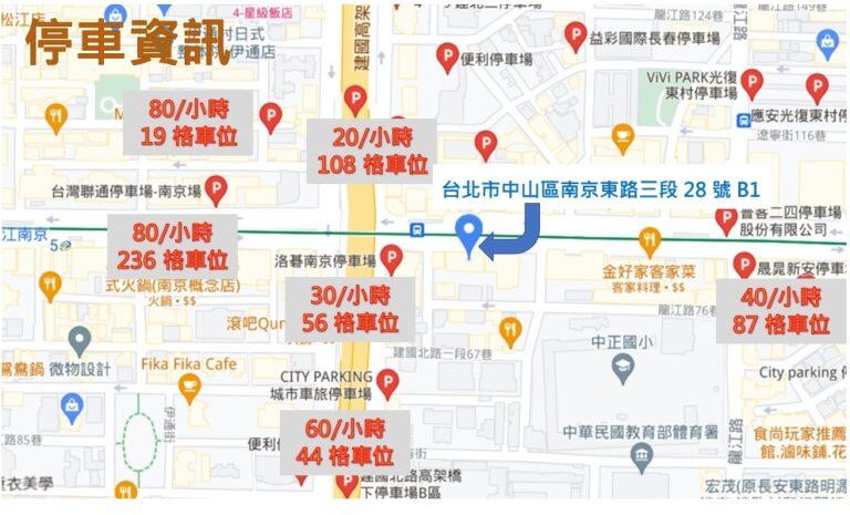 台北南京百人停車資訊-場地租借