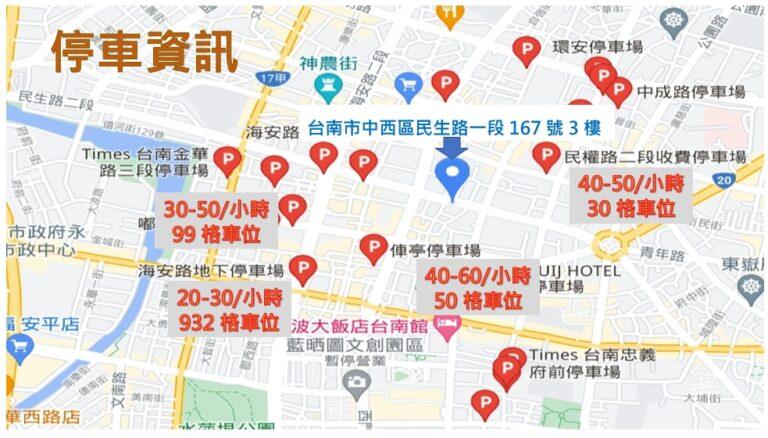 台南火車站停車介紹-教室租用