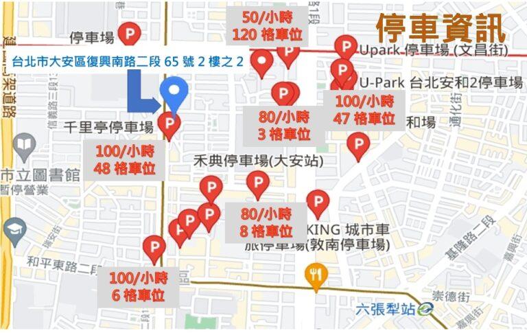 台北大安停車資訊-場地租用