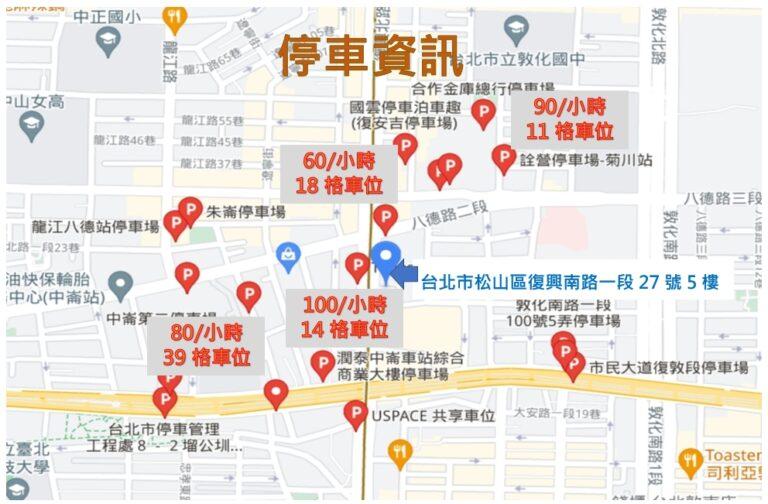 台北復興停車-場地租借