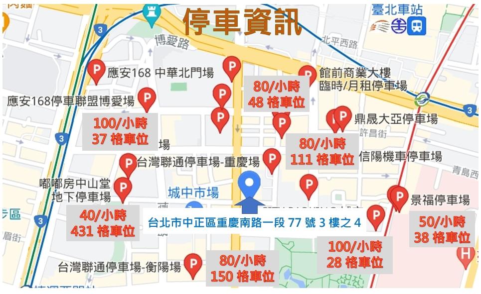 台北金融停車-教室租借