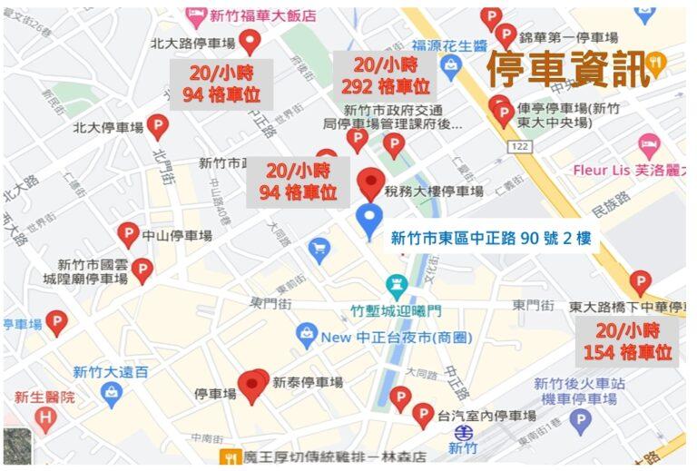 新竹火車站停車介紹-空間出租