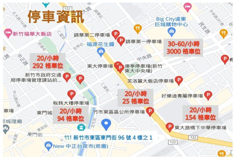 新竹火車站50人停車介紹-教室租借